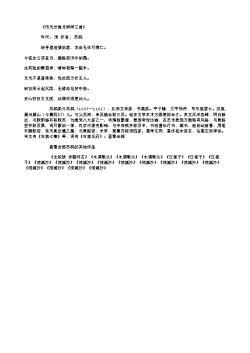 《吊天竺海月辩师三首》(北宋.苏轼)原文翻译、注释和赏析