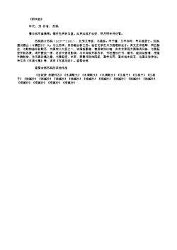 《阳关曲》(北宋.苏轼)原文翻译、注释和赏析