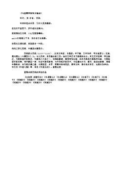 《与孟震同游常州僧舍》(北宋.苏轼)原文翻译、注释和赏析