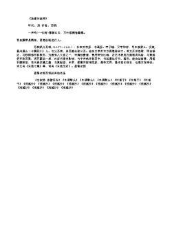 《送惠州监押》(北宋.苏轼)原文翻译、注释和赏析