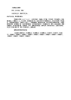 《自题金山画像》(北宋.苏轼)原文翻译、注释和赏析
