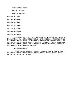 《送襄阳従事李友谅归钱塘》(北宋.苏轼)原文翻译、注释和赏析