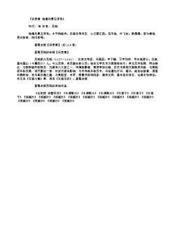《诉衷情·钱塘风景古来奇》(北宋.苏轼)原文翻译、注释和赏析