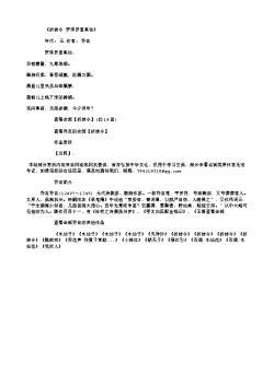 《折桂令·罗浮梦里真仙》(北宋.苏轼)原文翻译、注释和赏析