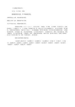 《无锡道中赋水车》(北宋.苏轼)原文翻译、注释和赏析