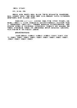《满江红 怀子由作》(北宋.苏轼)原文翻译、注释和赏析
