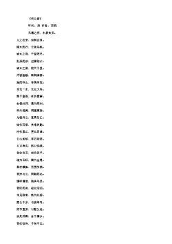 《何公桥》(北宋.苏轼)原文翻译、注释和赏析