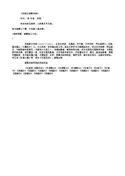 《戏答王都尉传柑》(北宋.苏轼)原文翻译、注释和赏析