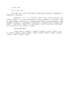 《西江月 茶词》(北宋.苏轼)原文翻译、注释和赏析