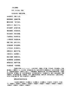 《和王晋卿》(北宋.苏轼)原文翻译、注释和赏析