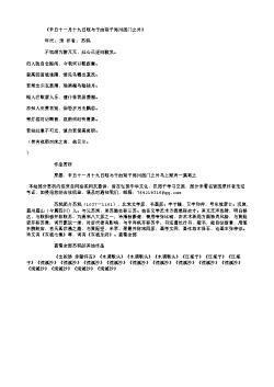 《辛丑十一月十九日既与子由别于郑州西门之外》(北宋.苏轼)原文翻译、注释和赏析