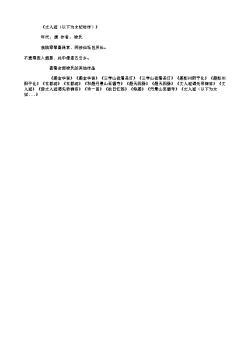 《丈人观(以下为太妃时作)》(北宋.苏轼)原文翻译、注释和赏析
