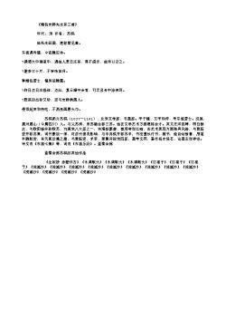 《赠包安静先生茶三首》(北宋.苏轼)原文翻译、注释和赏析
