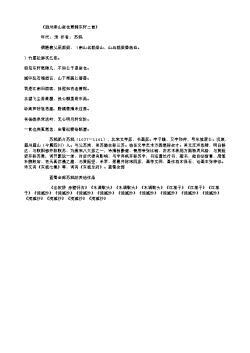 《泗州南山监仓萧渊东轩二首》(北宋.苏轼)原文翻译、注释和赏析