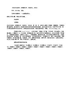 《张无尽过黄州,徐君猷为守,有四侍人,姓为》(北宋.苏轼)原文翻译、注释和赏析