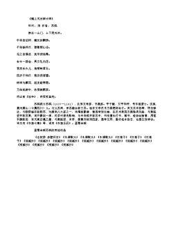 《赠上天竺辩才师》(北宋.苏轼)原文翻译、注释和赏析