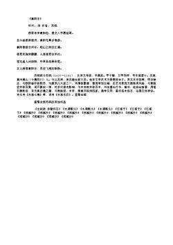 《襄阳乐》(北宋.苏轼)原文翻译、注释和赏析