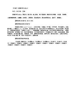《江城子·前瞻马耳九仙山》(北宋.苏轼)原文翻译、注释和赏析