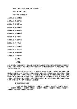 《生日,蒙刘景文以古画松鹤为寿,且贶佳篇,》(北宋.苏轼)原文翻译、注释和赏析