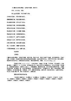 《仆曩於长安陈汉卿家,见吴道子画佛,碎烂可》(北宋.苏轼)原文翻译、注释和赏析