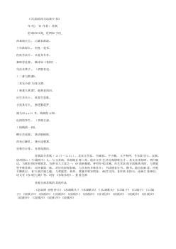 《次韵范淳父送秦少章》(北宋.苏轼)原文翻译、注释和赏析
