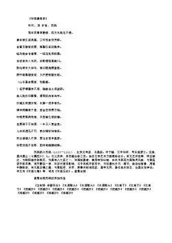 《和蒋夔寄茶》(北宋.苏轼)原文翻译、注释和赏析