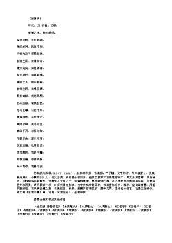 《新渠诗》(北宋.苏轼)原文翻译、注释和赏析