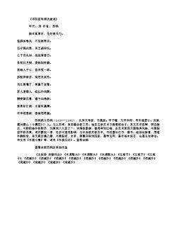 《邓忠臣母周氏挽词》(北宋.苏轼)原文翻译、注释和赏析