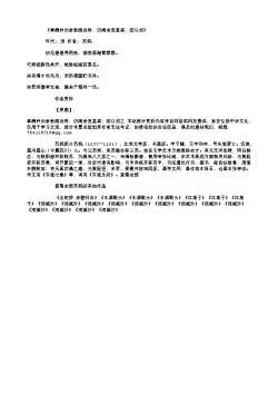 《奉酬仲闵食新面汤饼,仍闻籴麦甚盛,因以戏》(北宋.苏轼)原文翻译、注释和赏析