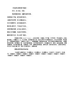 《张竞辰永康所居万卷堂》(北宋.苏轼)原文翻译、注释和赏析