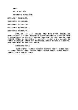 《鹤叹》(北宋.苏轼)原文翻译、注释和赏析