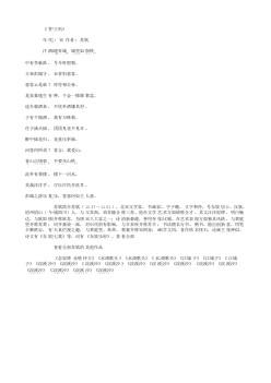 《答王巩》(北宋.苏轼)原文翻译、注释和赏析