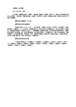 《踏青游·□火初晴》(北宋.苏轼)原文翻译、注释和赏析