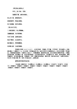 《同王胜之游蒋山》(北宋.苏轼)原文翻译、注释和赏析