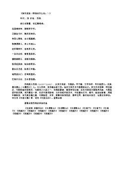 《游东西岩(即谢安东山也。)》(北宋.苏轼)原文翻译、注释和赏析