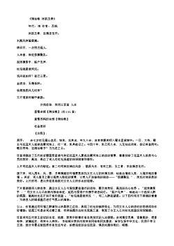《洞仙歌·冰肌玉骨》(北宋.苏轼)原文翻译、注释和赏析