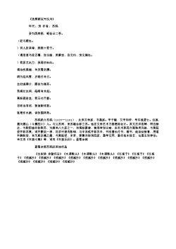 《送周朝议守汉州》(北宋.苏轼)原文翻译、注释和赏析