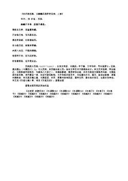 《杜沂游武昌,以酴醾花菩萨泉见饷,二首》(北宋.苏轼)原文翻译、注释和赏析