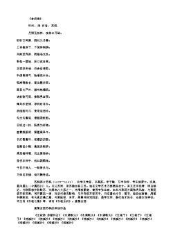 《食槟榔》(北宋.苏轼)原文翻译、注释和赏析