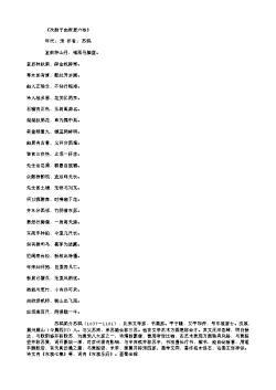 《次韵子由所居六咏》(北宋.苏轼)原文翻译、注释和赏析