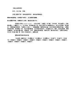 《阎立本职贡图》(北宋.苏轼)原文翻译、注释和赏析