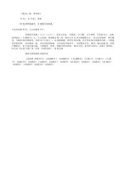 《临安三绝 将军树》(北宋.苏轼)原文翻译、注释和赏析