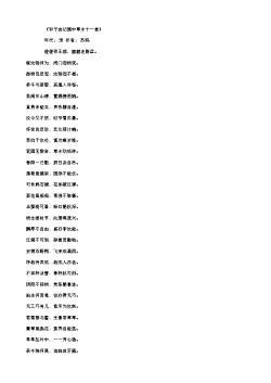 《和子由记园中草木十一首》(北宋.苏轼)原文翻译、注释和赏析