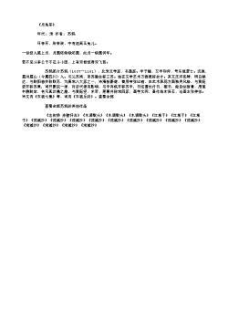 《月兔茶》(北宋.苏轼)原文翻译、注释和赏析