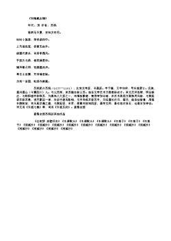 《和陶戴主簿》(北宋.苏轼)原文翻译、注释和赏析