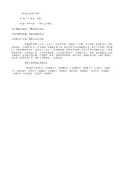 《次韵王定国倅扬州》