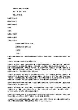 《鹧鸪天·林断山明竹隐墙》(北宋.苏轼)原文翻译、注释和赏析