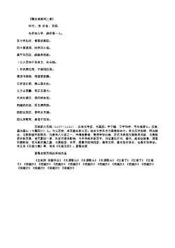 《滕达道挽词二首》(北宋.苏轼)原文翻译、注释和赏析
