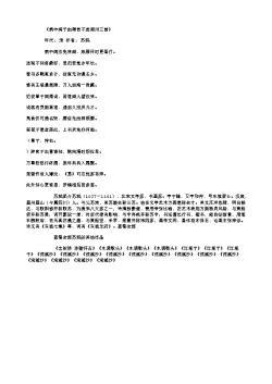 《病中闻子由得告不赴商州三首》(北宋.苏轼)原文翻译、注释和赏析