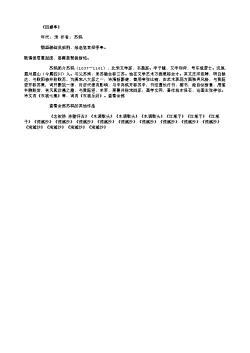 《四望亭》(北宋.苏轼)原文翻译、注释和赏析